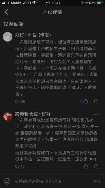 台灣保持0確診!中國網友「嘲笑看衰→崩潰狂嗆」:走狗屎運