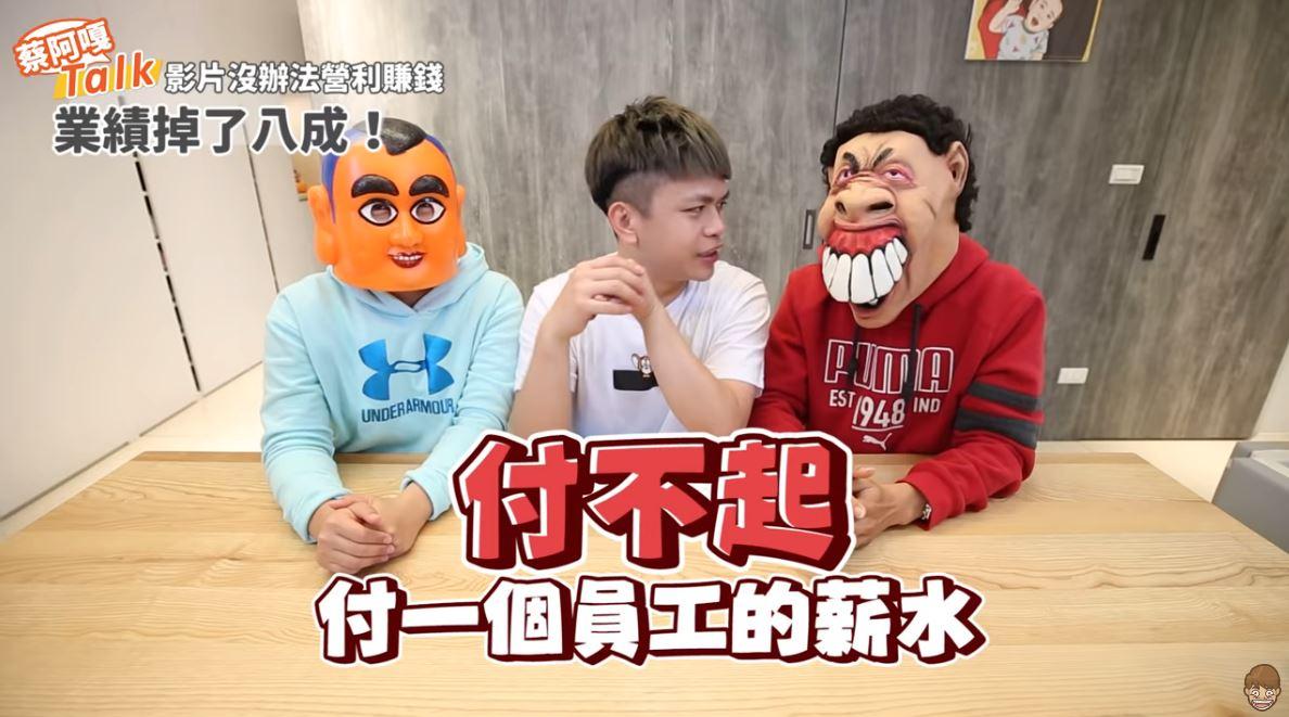 影/蔡阿嘎自爆「受疫情影響」業績狂掉:都是因為「講中文」!