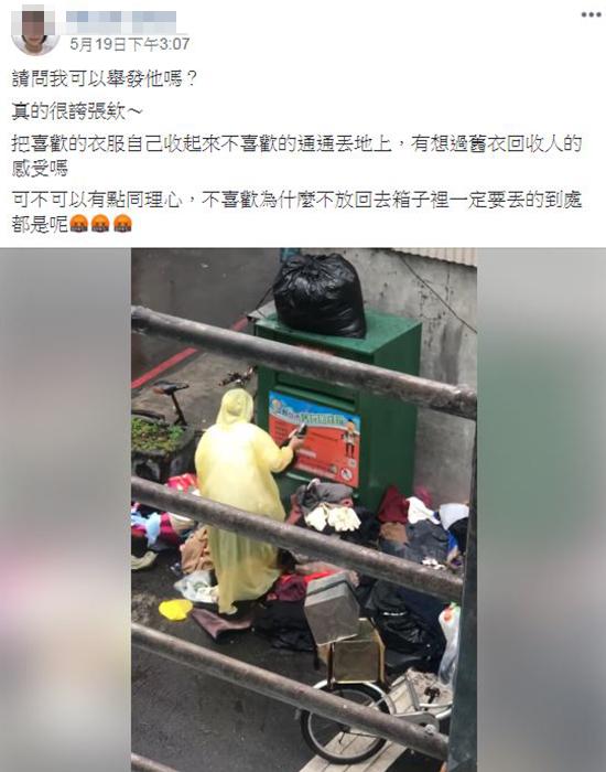雨衣女「狂翻回收箱」當自家衣櫃 不喜歡就「丟地上」超沒品!