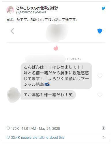 玩交友軟體「跟親哥哥配對成功」她收到超尷尬訊息