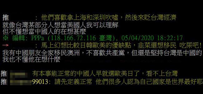正常中國人都想「當台灣人」?鄉民揭密:一堆人都在拼面試