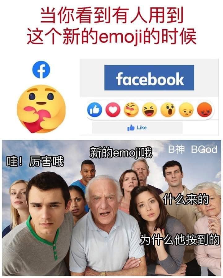 臉書新表情符號「抱抱愛心」幫抗疫打氣 還有隱藏版!