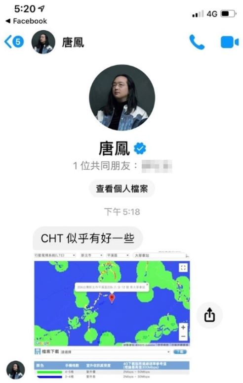 前外交官「向唐鳳求救」 10分鐘後釣出「本尊神救援」!