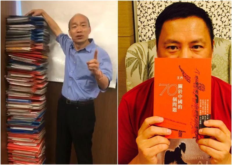 韓國瑜填「推薦14本書」當政績 王丹傻眼:我能當行政院長!