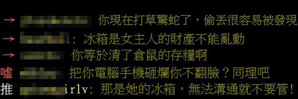 網友「偷清媽媽冰箱」被斷絕關係 內行人揭「無痛清法」絕不露餡!
