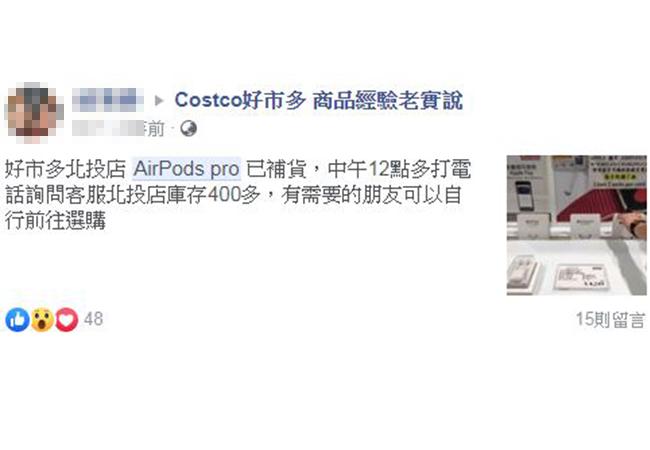 搶起來!好市多釋出「AirPods Pro」直接爽省1千