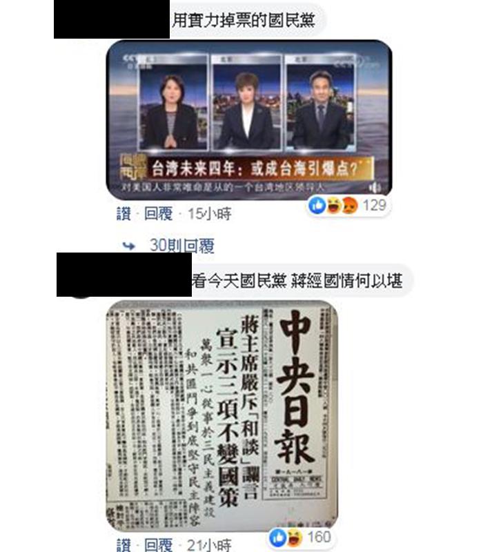 王鴻薇登中國《央視》不敢叫總統「改口領導人」慘被兩國洗臉