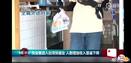 台人失業轉行外送被《央視》強力報導 反被中國網友嗆:只敢報別國?
