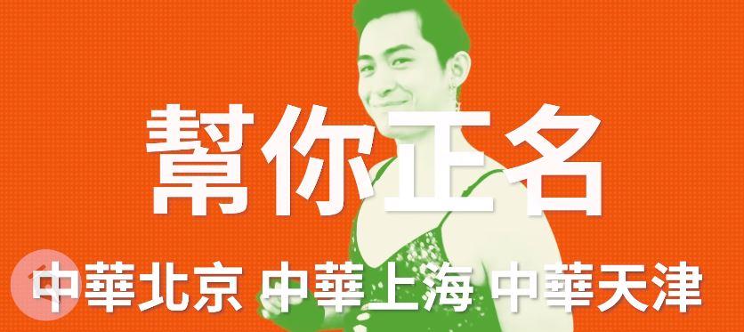 博恩新歌《TAIWAN》「酸爆劉樂研」幫正名:中華北京!