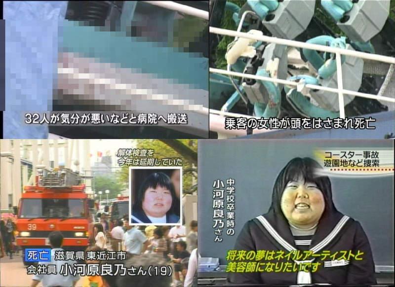日本最恐怖「雲霄飛車意外」 19歲少女「好心讓位」成唯一冤魂