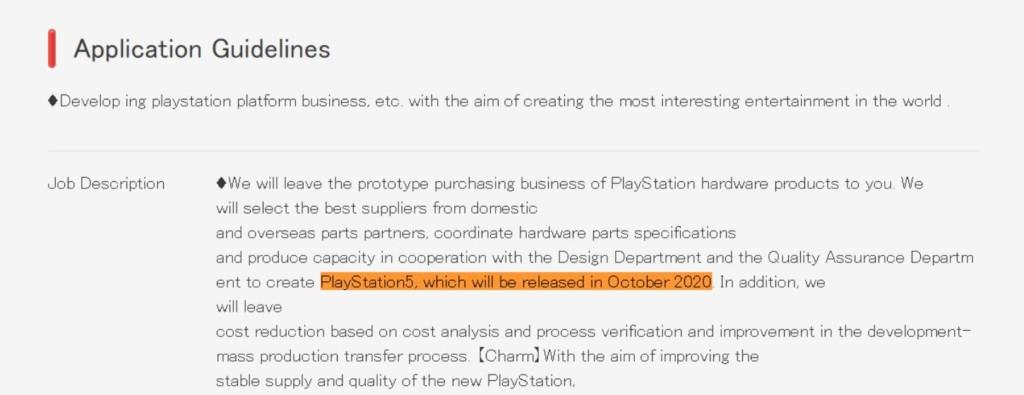 索尼官網出包...意外洩密「PS5上市日期」準備存錢了!