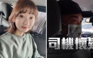 愛莉莎莎挑戰「全台最貴路線」 計程車司機爽翻:佛祖的單!