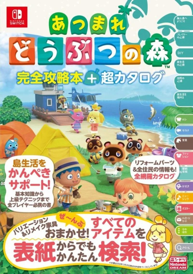 日本推出《動物森友會》「完全攻略本」 側看根本是凶器!