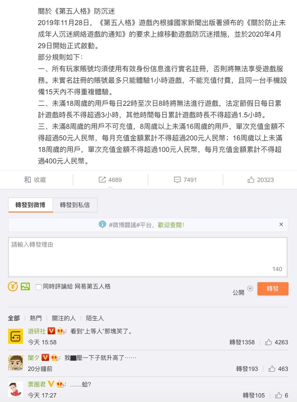 中國「新遊戲禁令」上線 晚上10點「自動斷網」鑽漏洞玩更少