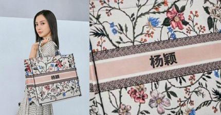 Dior推出「客製繡名服務」 大咖代言照被罵爛:變地攤貨!