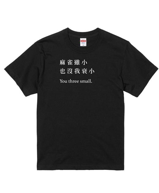 MIT「負面T恤」厭世仔必穿:沒遇見愛情,卻遇到疫情!