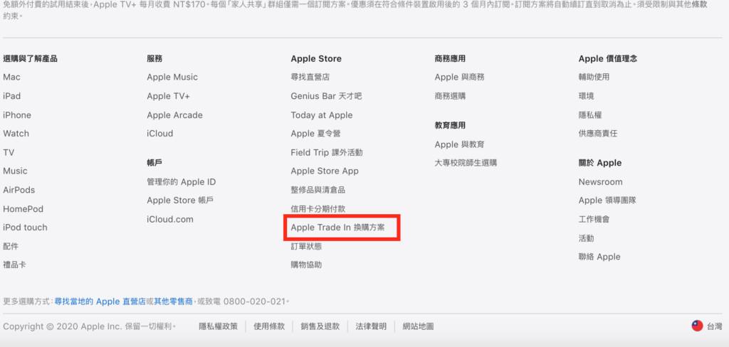 隱藏福利!蘋果「舊機換新機」安卓換愛瘋 最高可折9700!