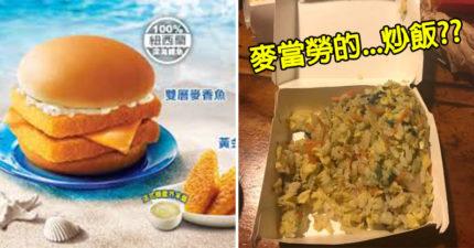 點麥香魚卻拿到「炒飯」 麥當勞嚇爆「衝上貓空」也要搶回!