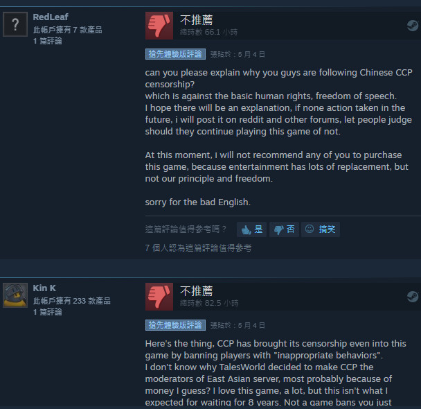 中國遊戲商「無差別文字獄」 玩家酸推:想體驗中國式自由就來