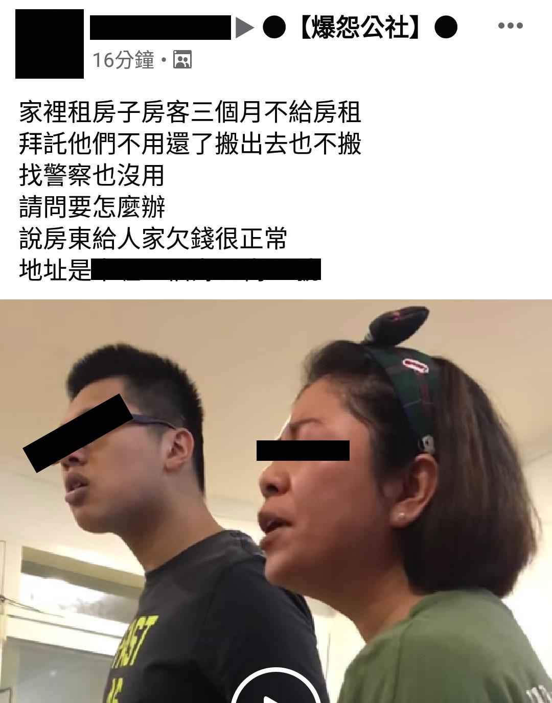 影/房客「欠3個月房租」飆罵房東 不滿被公審「發文反擊」又被罵!