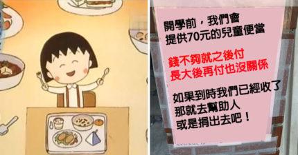 擔心疫情害「孩子沒飯吃」 暖心便當店老闆:長大再付也沒關係!