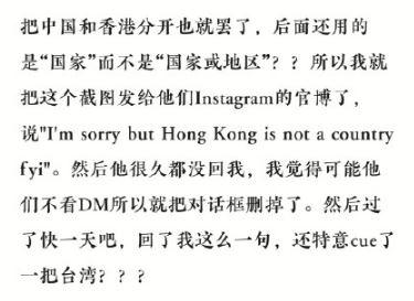 美潮牌把「香港列國家」小粉紅心碎進攻 官方:台灣也是喔:)