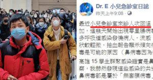 醫師曝「急診人數暴增」全因民眾「2大疏忽」:恐再爆發武肺