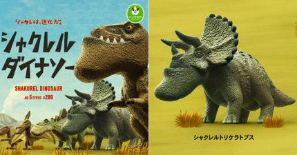戽斗星球再推「恐龍版」全新扭蛋 這個月就能拿到「厚道暴龍」!