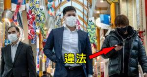 日本頒新法「走路不准滑手機」 附帶「佛心條款」民眾絕不會遵守