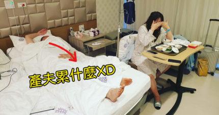 婦科醫師PO「查房怪現象」 釣出一堆「老公比我累」崩潰照XD