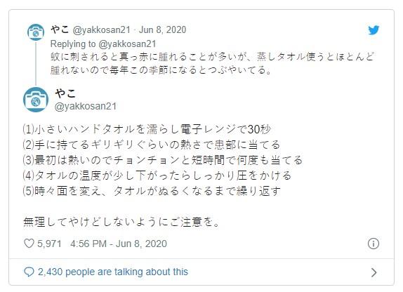 日本網友傳授「神奇止癢妙招」:只要微波爐+毛巾就能搞定!