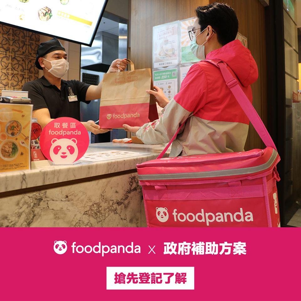Foodpanda慶生日送「6月免運」超低門檻爽爽宅在家