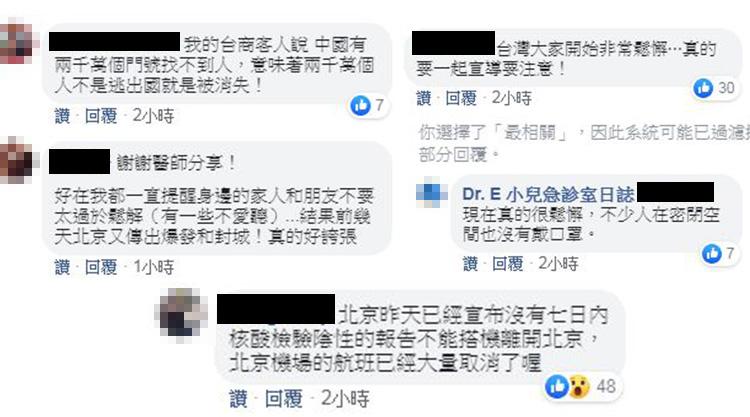 北京封鎖「逃離班機全客滿」台醫擔心:第2波病毒攻擊要來了
