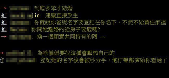 岳父開「1800萬當聘金」準新郎傻眼 女友:這是台灣傳統