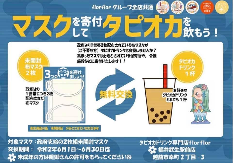 安倍口罩太難用!日本人「直接拿去換珍奶」還可幫助弱勢
