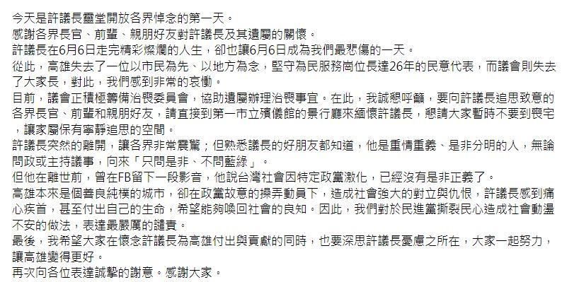 高市副議長爆有「許崑源遺言」:用生命喚回社會良知