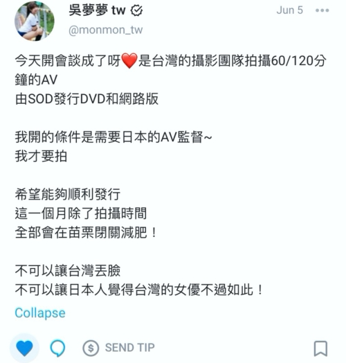 吳夢夢鬆口「跟SOD合作」曝魔鬼特訓細節:不可以讓台灣丟臉