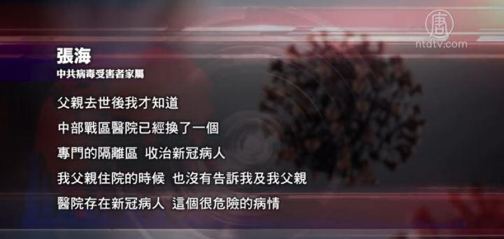 中國國內第一起「武肺求償」!控訴政府「隱瞞疫情」慘被施壓