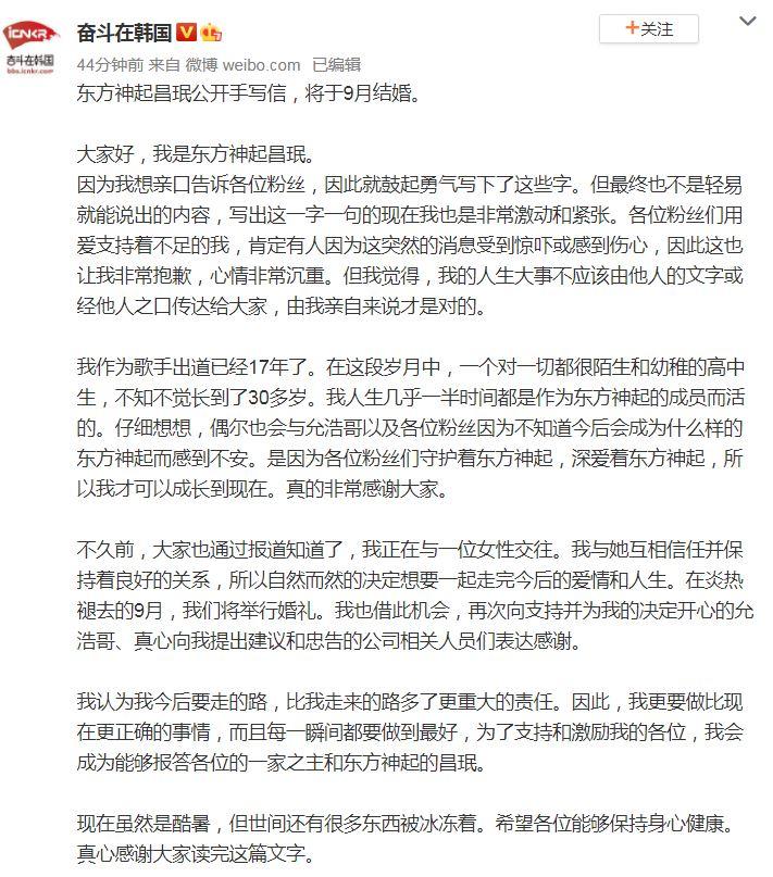 16年只傳1次緋聞 東方神起昌珉親口「宣布結婚」!