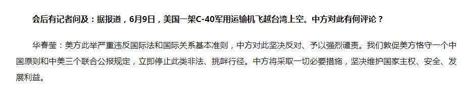 美軍機「經過台灣」中國馬上氣壞:違反一中原則