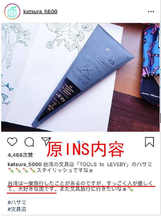 日人氣漫畫家「最愛國家是台灣」 中國網軍崩潰出征「逼刪光」才滿意