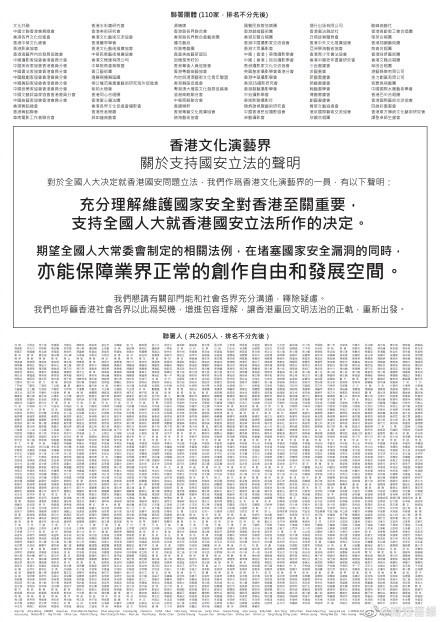 成龍號召挺「港版國安法」 名單中出現「張國榮+李小龍」!