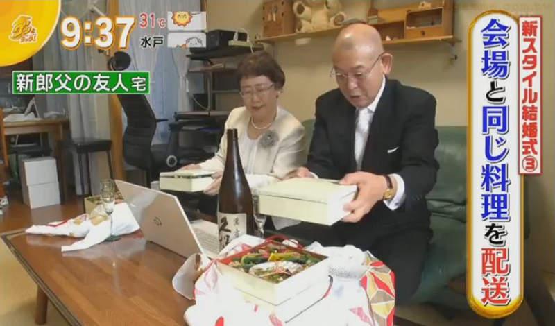 日本防疫「線上辦婚禮」省錢省到爆 紅包用「刷卡」就搞定!