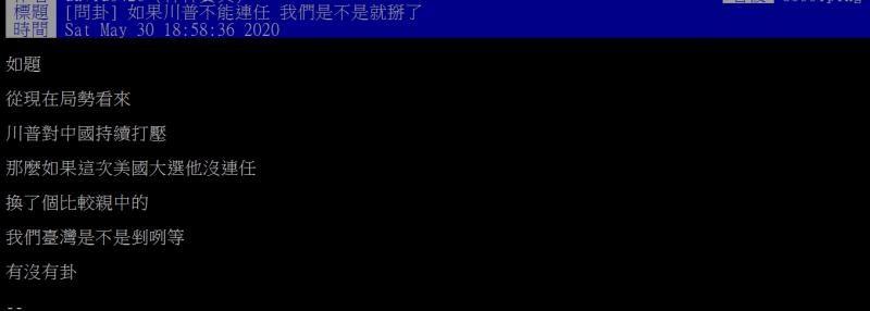 川普沒連任「台灣就死定了」?網揭「超親中團隊」將回歸