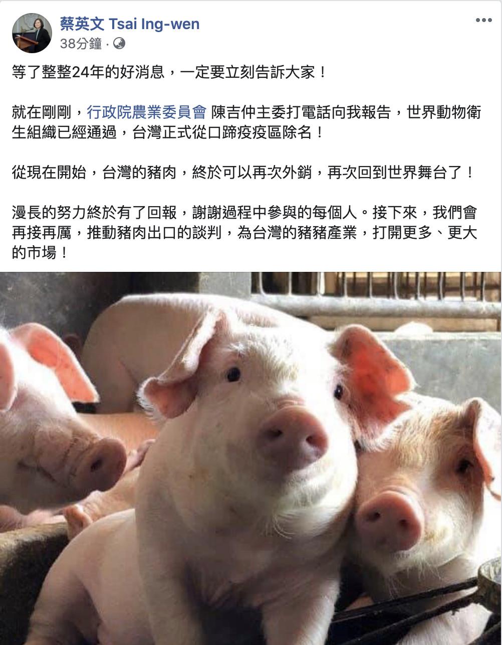 台灣「努力24年」除名口蹄疫 蔡英文秒報喜:今年可外銷了!