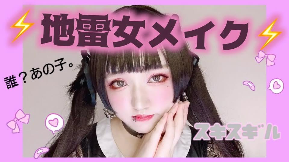 日本妹迷上「地雷女妝」搶當壞女人 眼睛「大到像被撕開」才叫萌