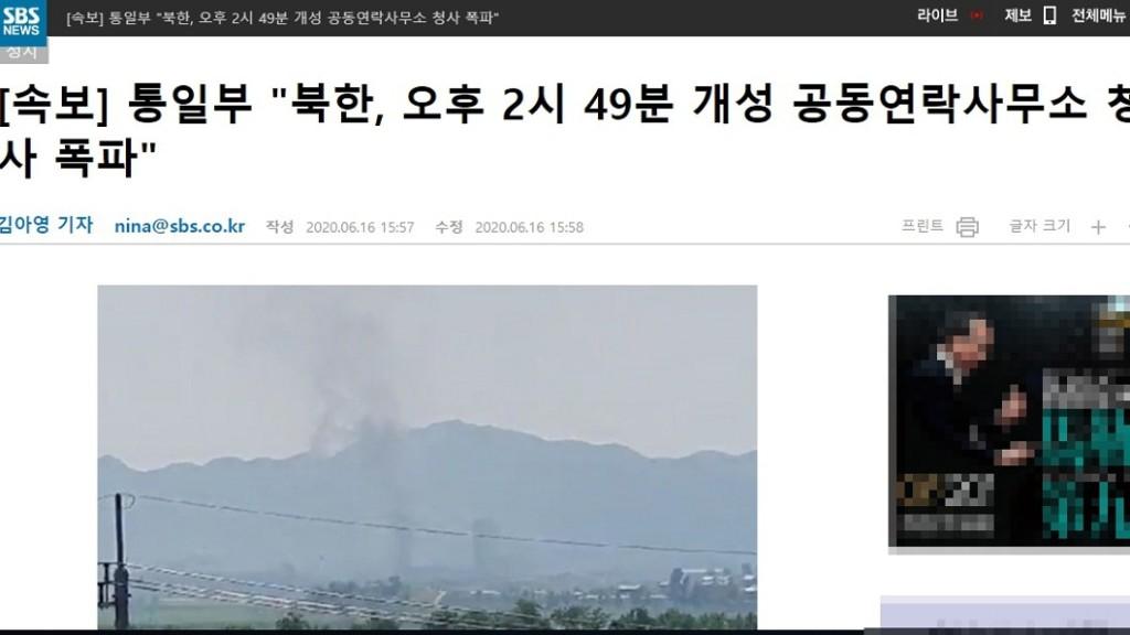 南韓證實「北韓炸毀聯絡處」 金與正曾嗆:要讓這裡完全崩塌...