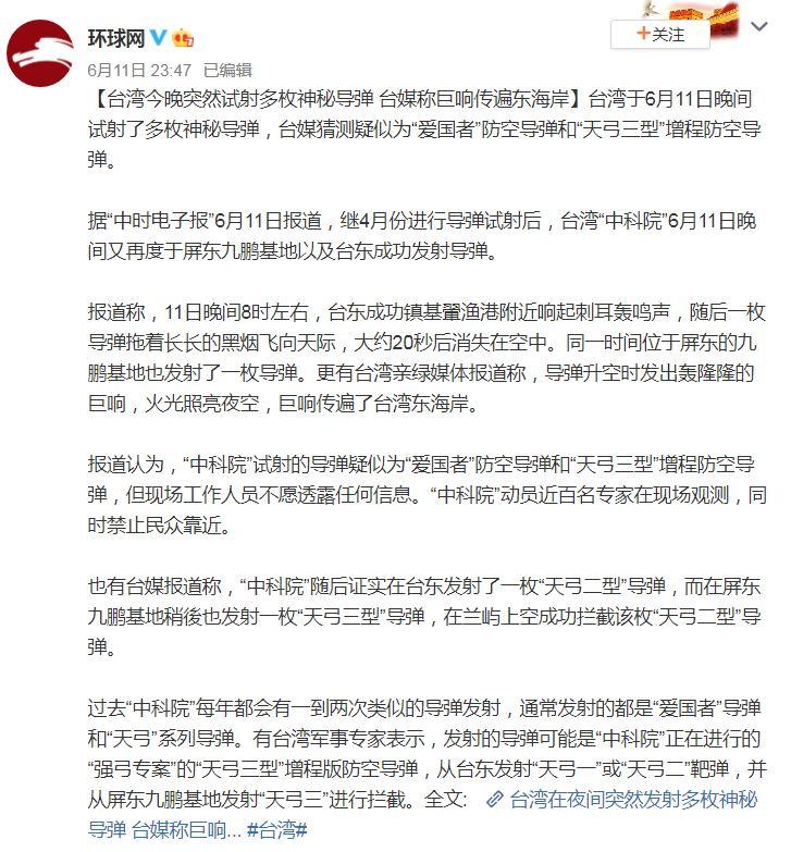 中國官媒爆料「台灣突發射飛彈」被網友狂嗆:導彈是中共送的
