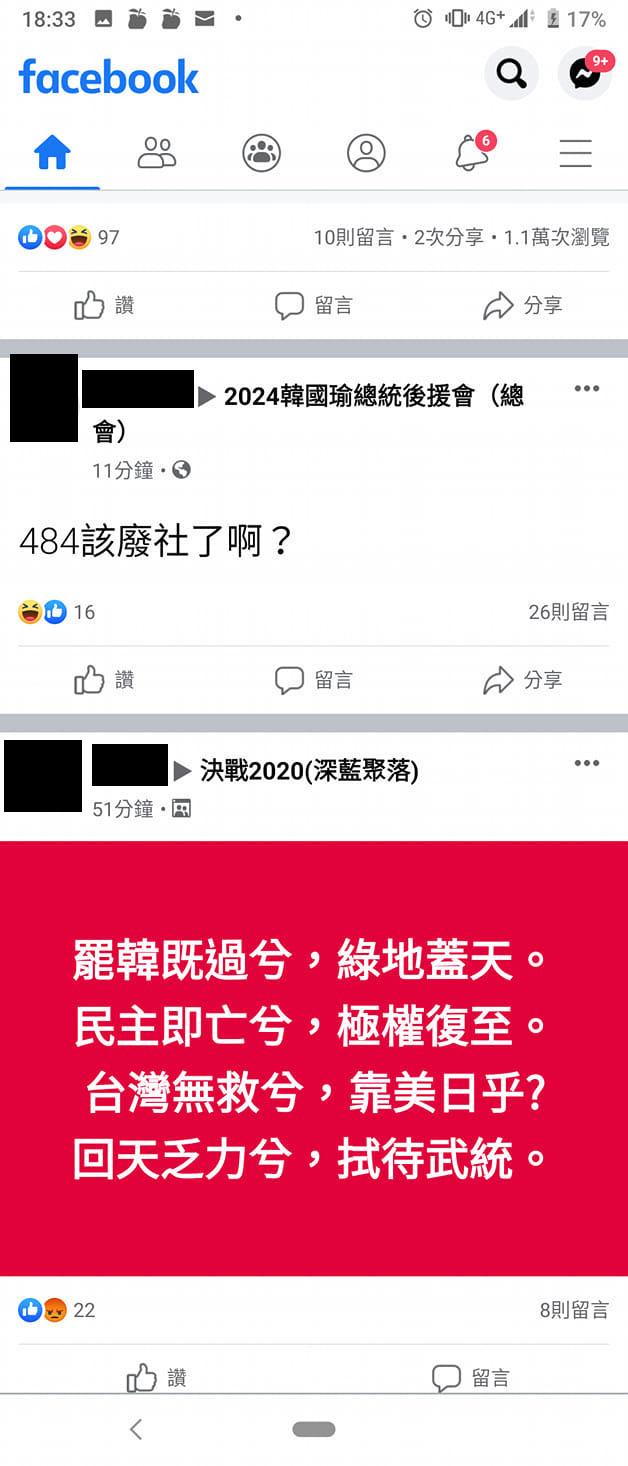 韓粉社團「臥底」集體不演了 高調「賀韓總」氣壞鋼鐵韓粉!