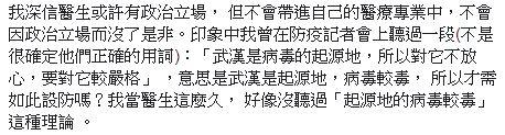 陳佩琪「逆時中」慘遭打臉英文不好 陳時中回應:看不懂也沒辦法